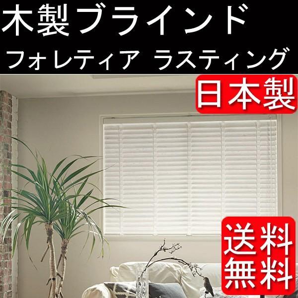 タチカワ 木製ブラインド フォレティア50 ラスティング加工 幅161cm〜180cm×丈281cm〜300cm ラダーコード仕様