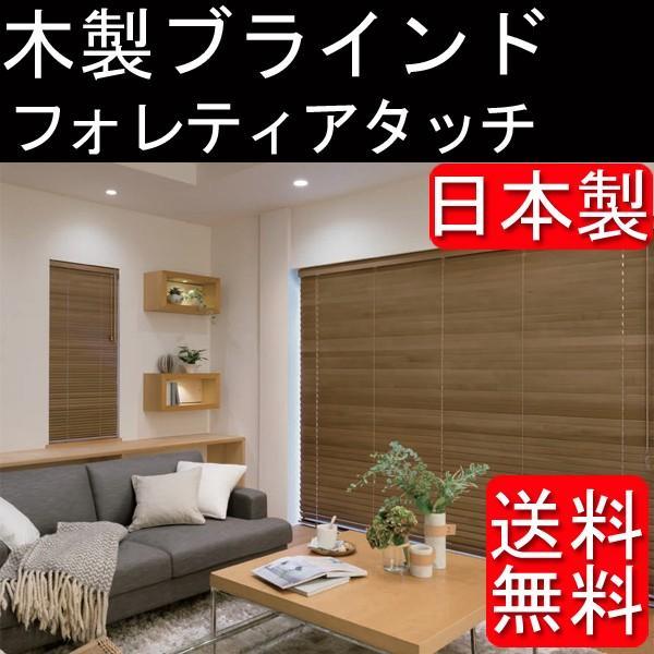 タチカワ 木製ブラインド フォレティアタッチ50 幅221cm〜240cm×丈201cm〜220cm ラダーコード仕様