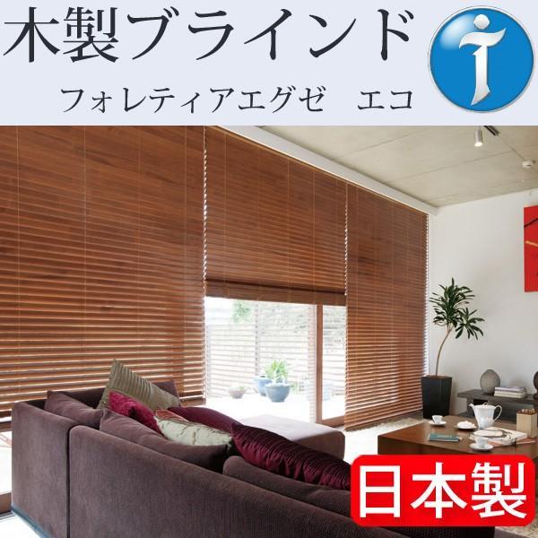 タチカワ ブラインド 木製 ブラインド フォレティアエグゼ エコ 幅161cm〜180cm×丈241cm〜260cm ウッドブラインド