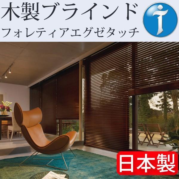 タチカワ ブラインド 木製 ブラインド フォレティアエグゼタッチ 幅181cm〜200cm×丈141cm〜160cm ウッドブラインド