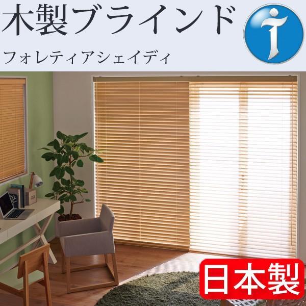 タチカワ 木製ブラインド フォレティアシェイディ 幅121cm〜140cm×丈281cm〜300cm