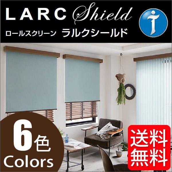 タチカワ ロールスクリーン ラルクシールド rs7115〜rs7120 リンネル 標準タイプ 幅121〜160cm×丈401〜450cm