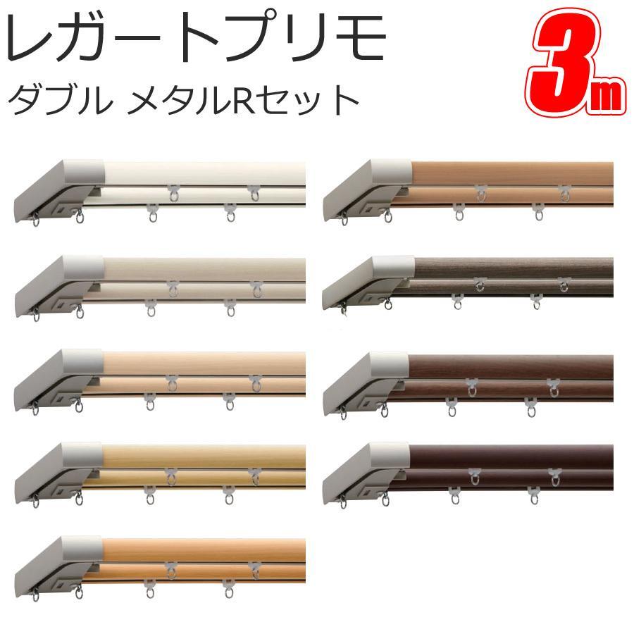 カーテンレール レガートプリモ 3m ダブル 正面付 メタルRセット TOSO
