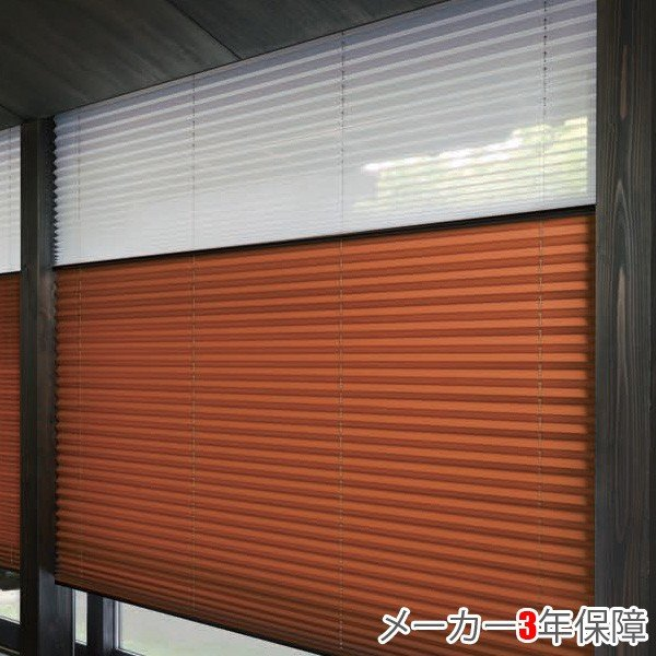 プリーツスクリーン ニチベイ もなみ M8093〜M8097 ツインスタイル ワンチェーン式 カガリ 幅281〜300cm×丈61〜100cm