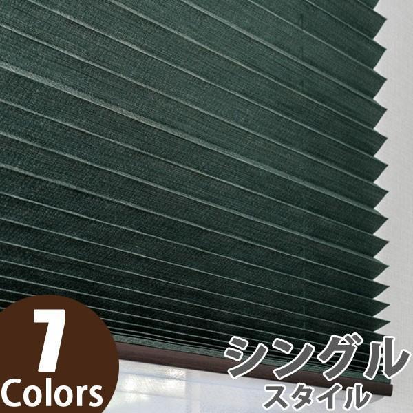 プリーツスクリーン タチカワ ペルレ チェーン式 ヴォレ PS6331〜PS6337 幅281cm〜300cm×丈221cm〜250cm