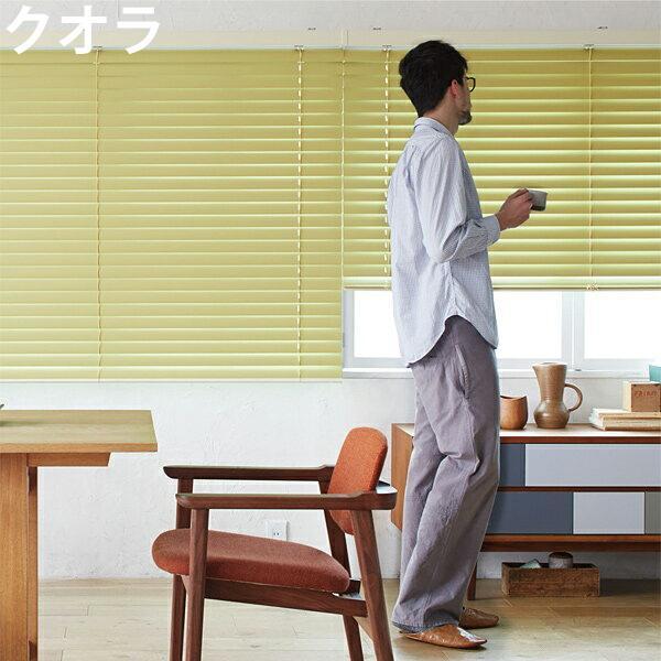 ニチベイ ブラインド クオラ B2001〜B2027 ループコード式 幅181〜200cm×丈141〜160cm
