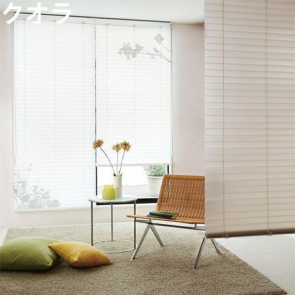 ニチベイ ブラインド クオラ B2109〜B2111 コード式 幅121〜140cm×丈221〜240cm