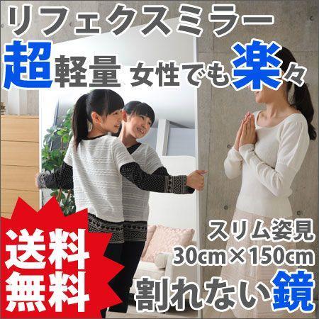 【送料無料】 軽い!割れない鏡 リフェクスミラー リフェクスミラー スリム姿見 30cm×150cm 【フィルムミラー】 REFEX