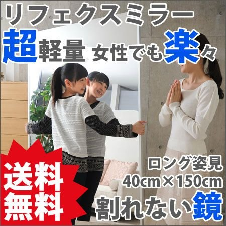 【送料無料】 軽い!割れない鏡 リフェクスミラー ロング姿見 40cm×150cm 【フィルムミラー】 40cm×150cm 【フィルムミラー】 REFEX