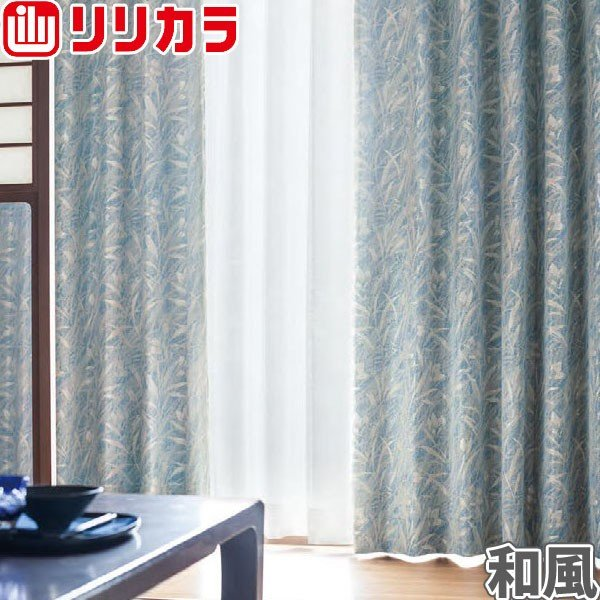 全商品オープニング価格! オーダーカーテン 和風 2倍ヒダ カーテン リリカラ SALA 和風 LS-61234 LS-61234 2倍ヒダ レギュラー縫製 幅251〜300cm×丈201〜220cm, ブッシュドプーレ:00270656 --- grafis.com.tr