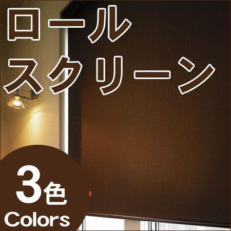 ロールスクリーン ニチベイ アルカ ロールカーテン 幅161〜200cm×丈351〜400cm