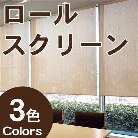 ロールスクリーン ニチベイ 綾織りミディアム ロールカーテン 幅81〜120cm×丈201〜250cm