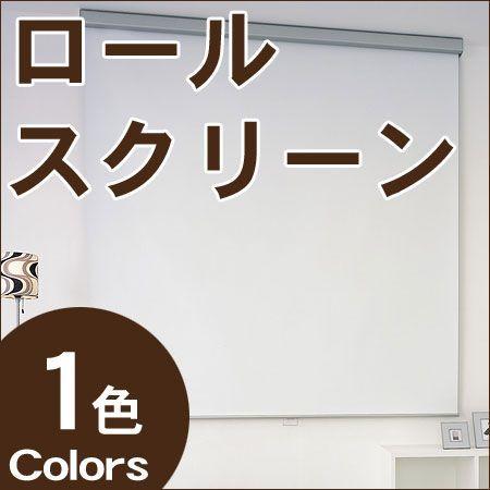 ロールスクリーン ニチベイ シアター ロールカーテン 幅161〜200cm×丈201〜250cm