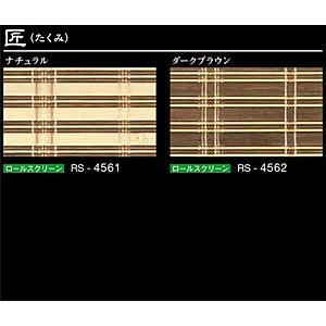 竹すだれ/竹スダレ ロールアップスクリーン「匠」幅121-160cm×丈30-80cm