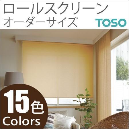 トーソー(TOSO) ロールスクリーン セレト ウォッシャブル 幅201〜240cm×丈241〜280cm
