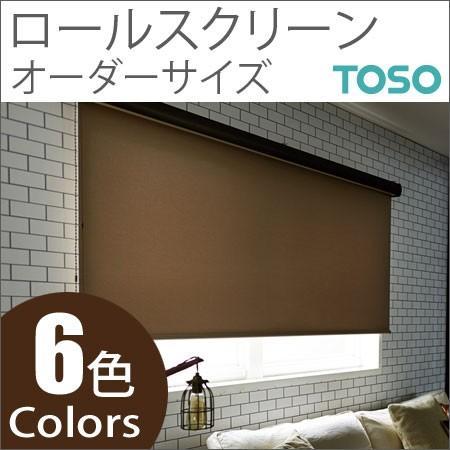 トーソー(TOSO) ロールスクリーン オーブ ウォッシャブル 遮光 幅161〜200cm×丈401〜440cm