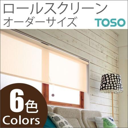 遮熱ロールスクリーン TOSO コルトエコ ウォッシャブル 幅121〜160cm×丈441〜450cm ロールカーテン