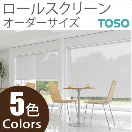 トーソー(TOSO) ロールスクリーン プロシャイン 省エネ 幅51〜80cm×丈301〜320cm