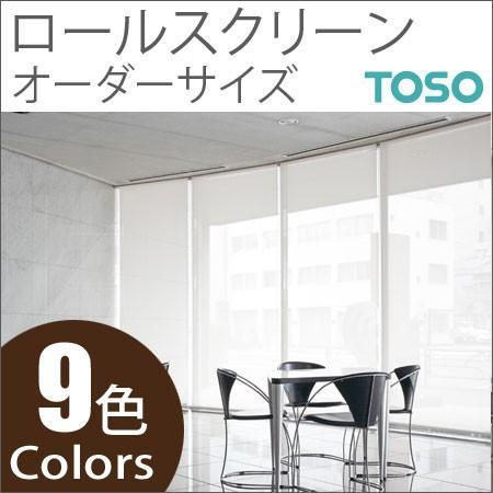 トーソー(TOSO) ロールスクリーン コンプレ 幅161〜200cm×丈281〜300cm