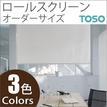 トーソー(TOSO) ロールスクリーン カイト グリーンガード 幅121〜160cm×丈441〜450cm