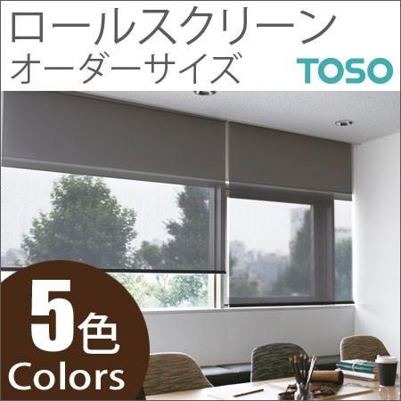 トーソー(TOSO) ロールスクリーン エクセル 幅241〜270cm×丈10〜80cm