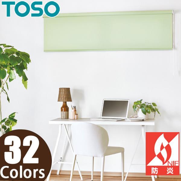 格安SALEスタート! ロールスクリーン TOSO コルト コルト 標準タイプ 標準タイプ TR-4441〜TR-4480 幅81〜120cm×丈281〜300cm TR-4441〜TR-4480 ロールカーテン, アールショップ:80b07c63 --- grafis.com.tr