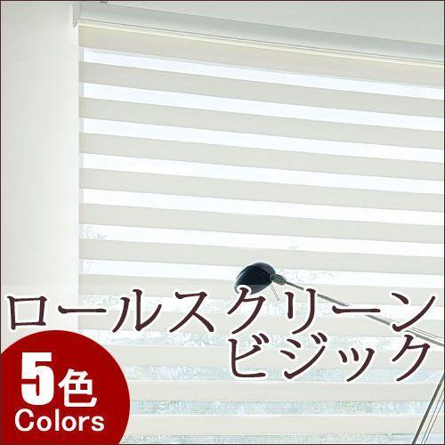 ロールスクリーン TOSO ビジック VISIC(ビジックライト) ロペ 幅161〜200cm×丈201〜240cm