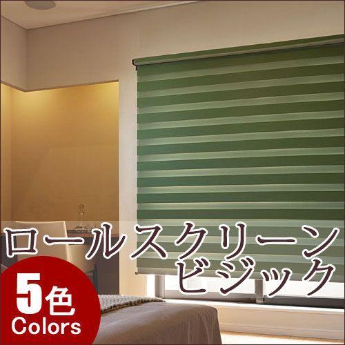 ロールスクリーン TOSO ターンアップスクリーン ビジック VISIC(ビジックライト) ゼブラシークル 幅161〜200cm×丈81〜120cm