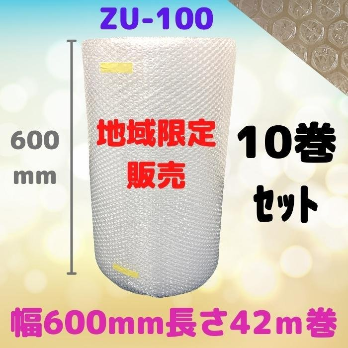 エアセルマットZU-100(プチプチ・エアキャップ 同等品) 1巻835円 幅600mm長さ42m 10巻セット