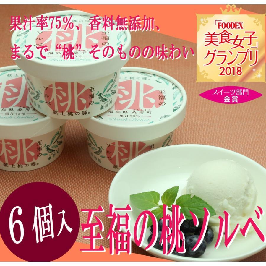 至福の桃ソルベギフトセット(6個入) アイス , 氷菓 , 桃 スイーツ , ギフトにも最適!【ふくしまプライド。体感キャンペーン(その他)】|koori