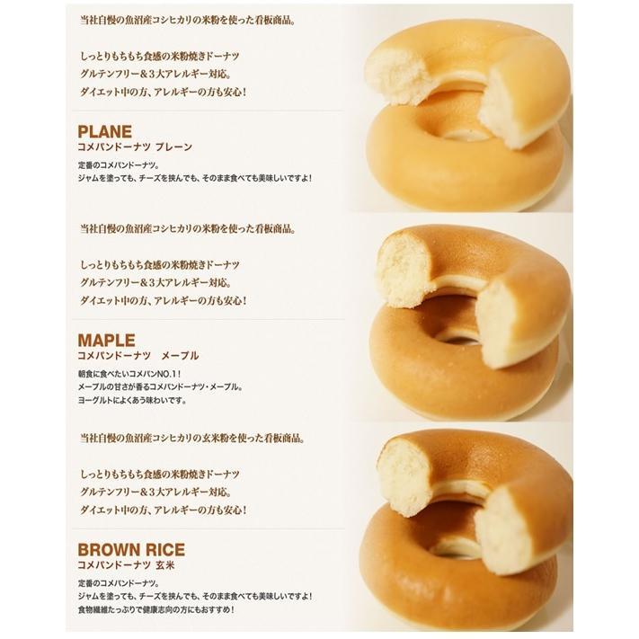 【コメパン5種類 選べる10個セット 】選べる2種類10個セット 豆乳ドーナツ 焼きドーナツ 米粉ドーナツ コパドーナツ 卵・乳・小麦粉不使用 アレルギー対応|kopa-komeko