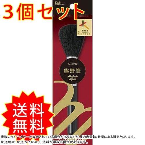 3個セット cosmeup 熊野筆 フェイスブラシ 貝印 メイク まとめ買い 通常送料無料
