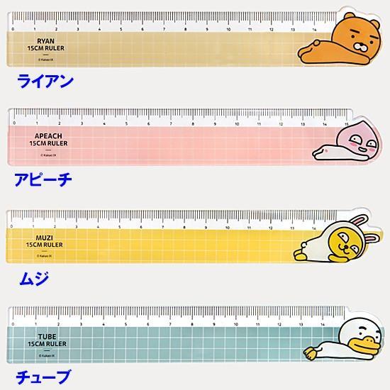 【韓国文具】カカオフレンズ 15cm 定規 [文房具][ものさし][かわいい][KAKAO FRIENDS]|korea-info|02