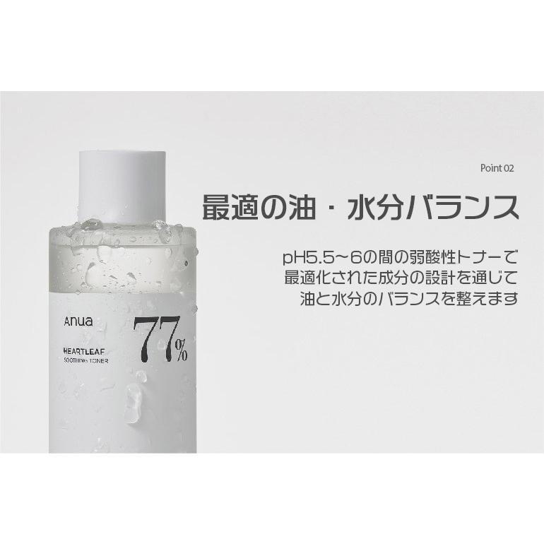 化粧 水 アヌア