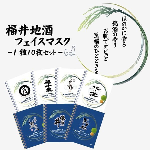 フェイスマスク 酒粕 日本酒 福井 美容 福井 福井地酒フェイスマスク 10枚|korin