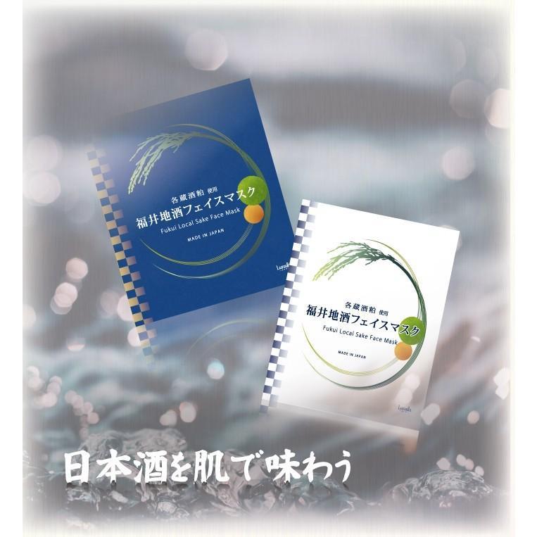フェイスマスク 酒粕 日本酒 福井 美容 福井 福井地酒フェイスマスク 10枚|korin|02