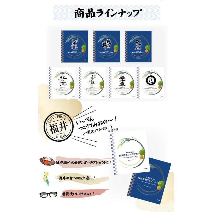 フェイスマスク 酒粕 日本酒 福井 美容 福井 福井地酒フェイスマスク 10枚|korin|03