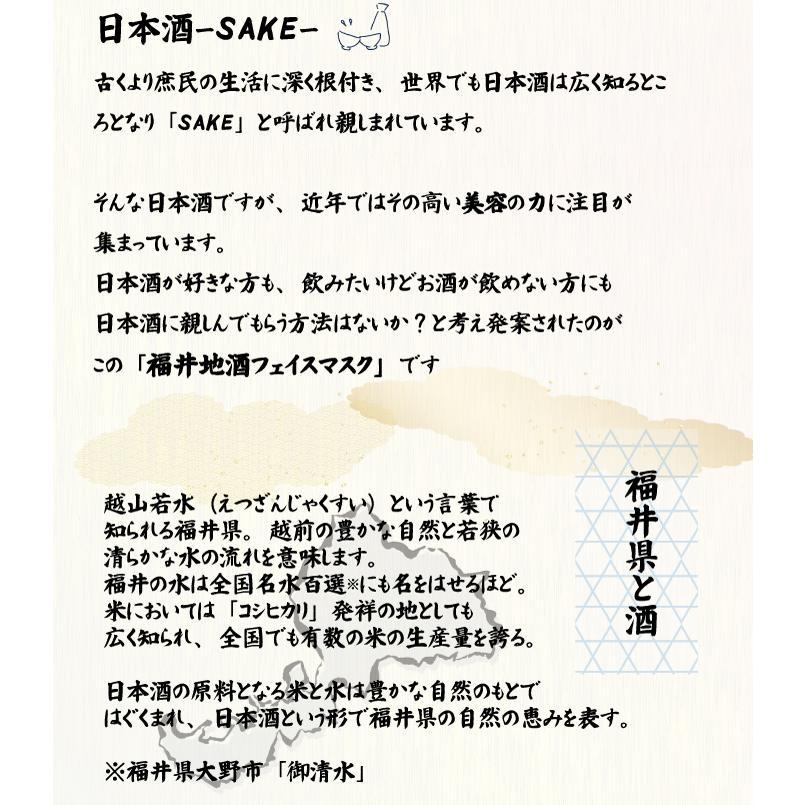 フェイスマスク 酒粕 日本酒 福井 美容 福井 福井地酒フェイスマスク 10枚|korin|04