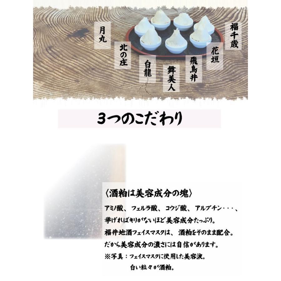 フェイスマスク 酒粕 日本酒 福井 美容 福井 福井地酒フェイスマスク 10枚|korin|05