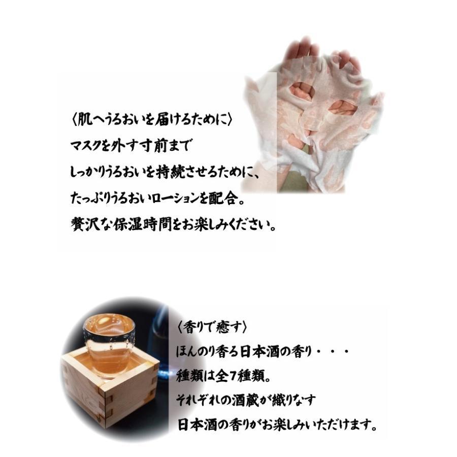 フェイスマスク 酒粕 日本酒 福井 美容 福井 福井地酒フェイスマスク 10枚|korin|06
