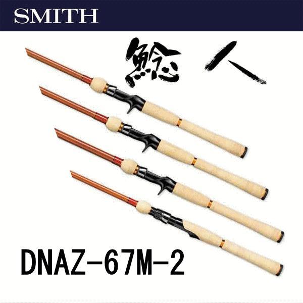スミス 鯰人 DNAZ-67M-2【ベイトキャスティングモデル】