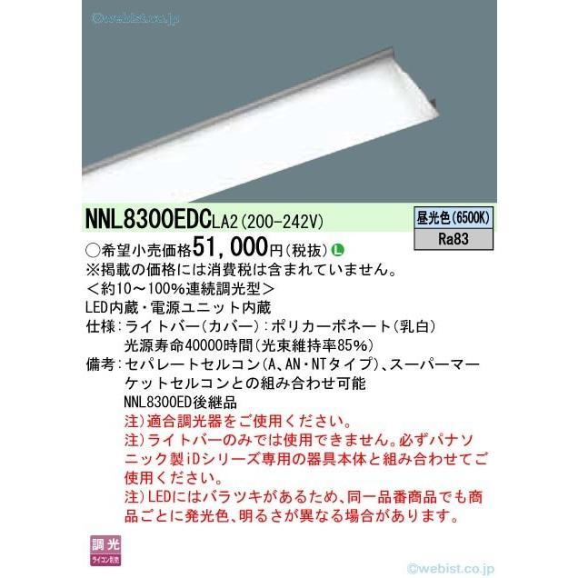 宅配便不可 N区分 パナソニック施設照明器具 パナソニック施設照明器具 NNL8300EDCLA2 ランプ類 LEDユニット 本体別売 LED