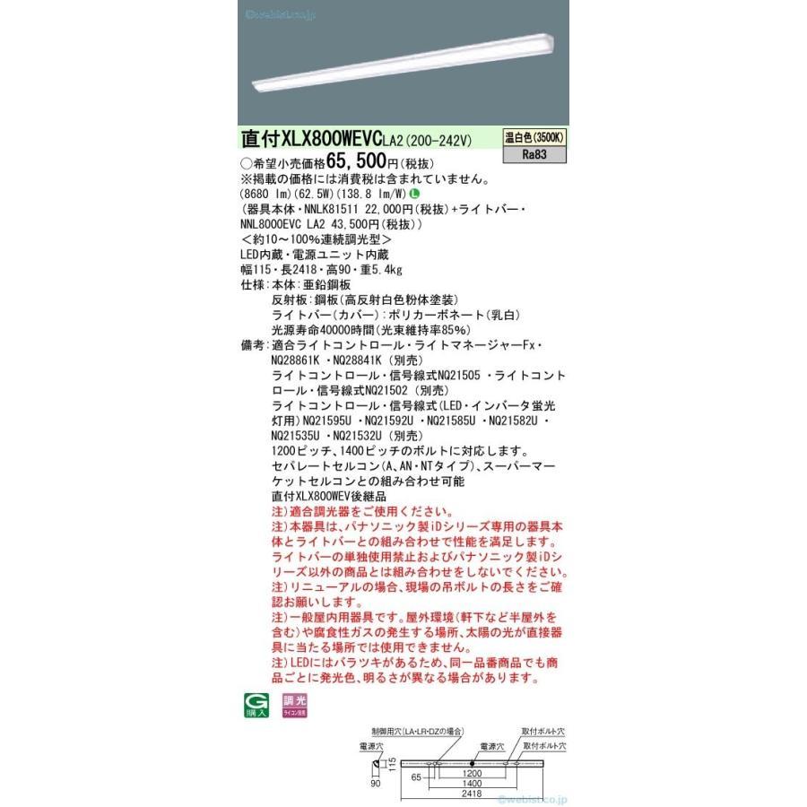 宅配便不可 N区分 パナソニック施設照明器具 XLX800WEVCLA2 (NNLK81511+NNL8000EVCLA2) ベースライト 一般形 LED