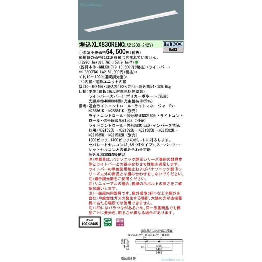 宅配便不可 N区分 パナソニック施設照明器具 XLX830RENCLA2 (NNLK81719+NNL8300ENCLA2) ベースライト 天井埋込型 LED
