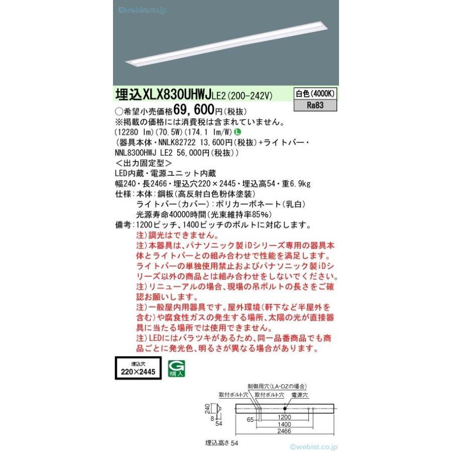 宅配便不可 N区分 パナソニック施設照明器具 XLX830UHWJLE2 (NNLK82722+NNL8300HWJLE2) ベースライト 天井埋込型 LED LED LED c55