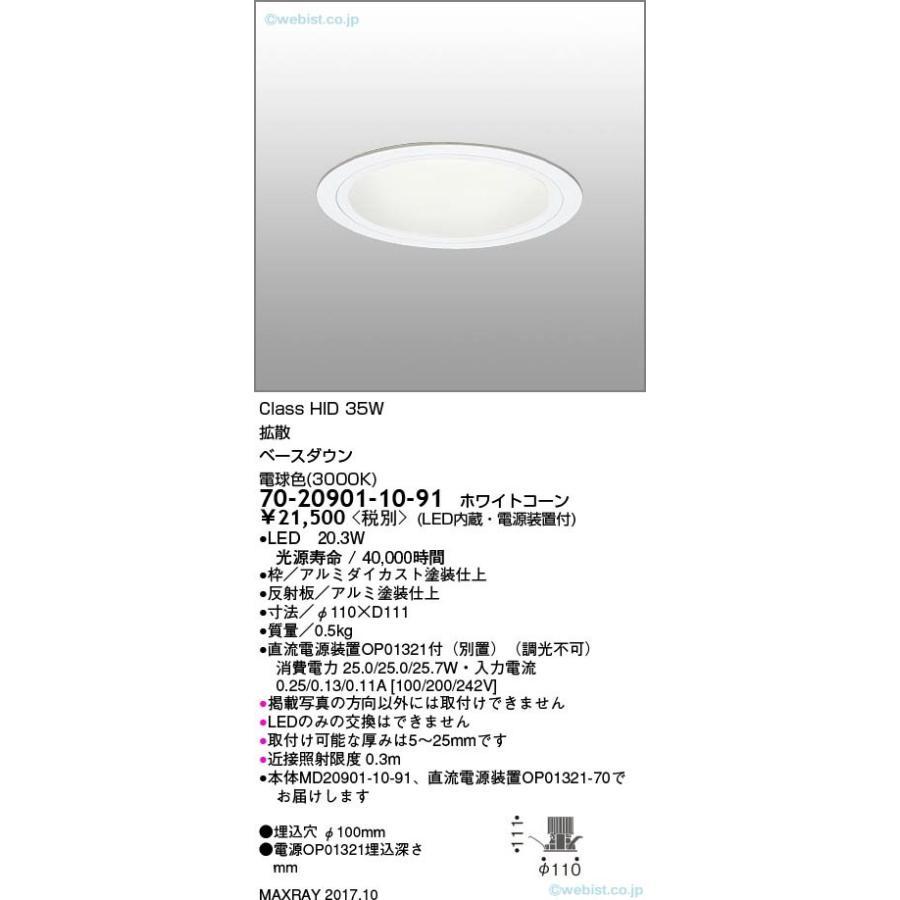 マックスレイ 70-20901-10-91 (MD20901-10-91+OP01321-70) ダウンライト 一般形 自動点灯無し LED
