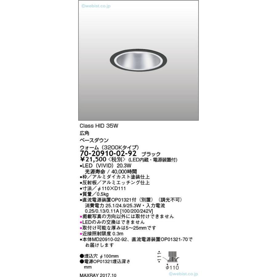 マックスレイ 70-20910-02-92 (MD20910-02-92+OP01321-70) ダウンライト 一般形 自動点灯無し LED