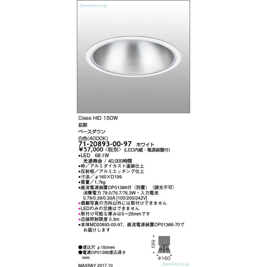 マックスレイ 71-20893-00-97 (MD20893-00-97+OP01386-70) ダウンライト 一般形 自動点灯無し LED