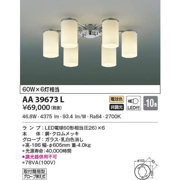 コイズミ照明器具 AA39673L シャンデリア LED