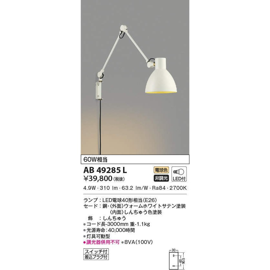 コイズミ照明器具 AB49285L ブラケット 一般形 LED LED